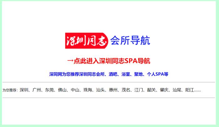 深圳同志会所、酒吧、个人SPA、聚地导航