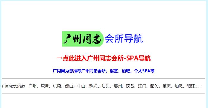 广州同志会所、酒吧、个人SPA、聚地导航