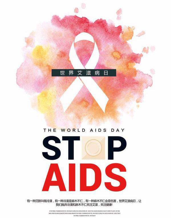 镇江艾滋病疫情总体保持低流行状态
