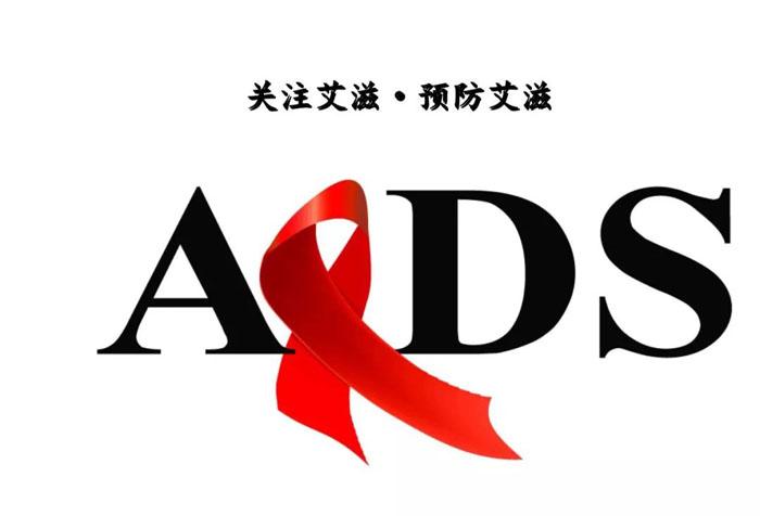 专家讲堂:普及科普知识 有效预防艾滋病感染