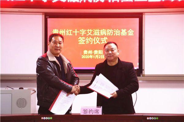 """""""贵州红十字艾滋病防治基金""""成立"""