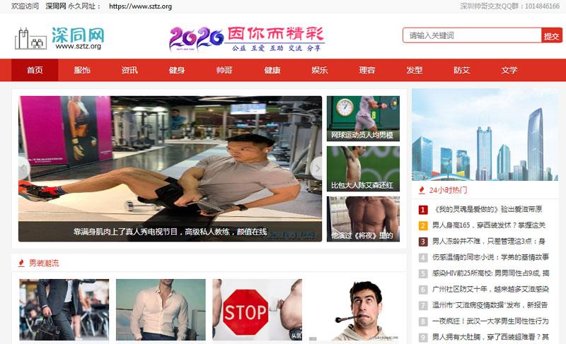 关于深圳同志网-(深同网)