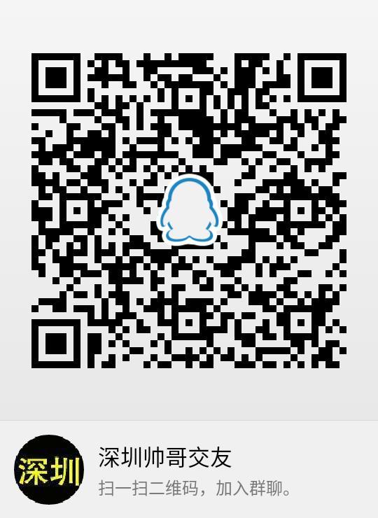 深圳同志交友QQ群,你的精彩应有朋友喝彩!