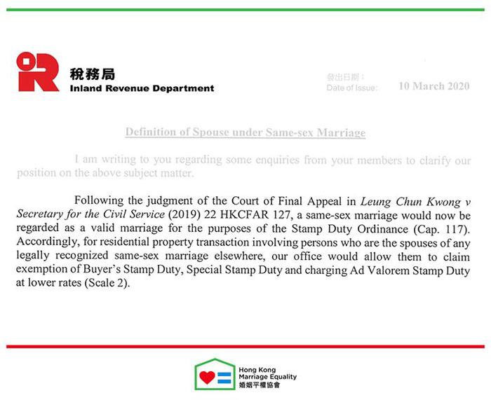 香港:税务局确定《印花税条例》涵盖同性婚姻 同性伴侣享印花税减免