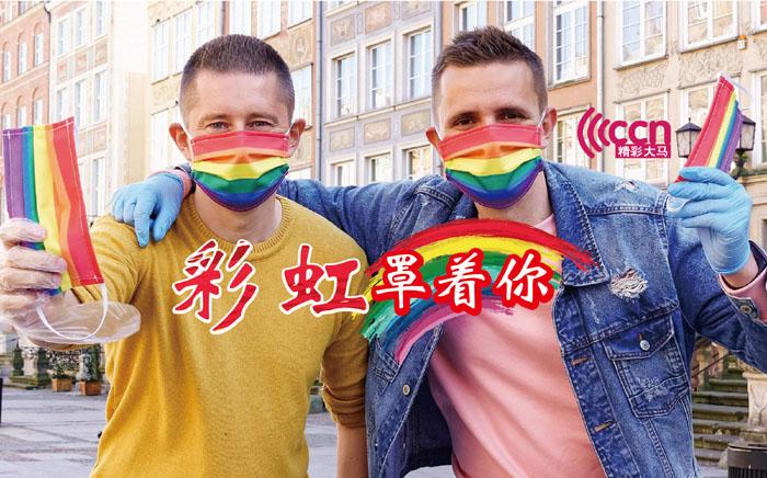 防疫也促包容LGBTQ 波兰同性恋情侣派彩虹口罩