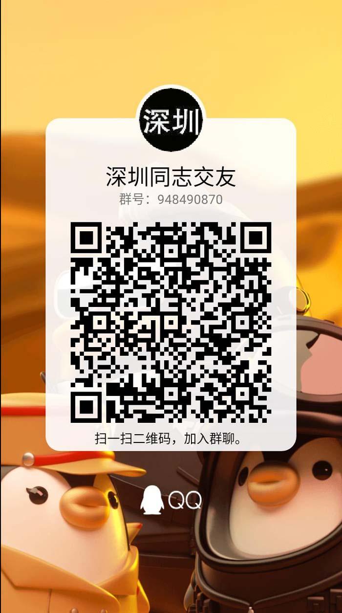 深圳同志QQ群:948490870,深圳同志微信群,欢迎您的加入