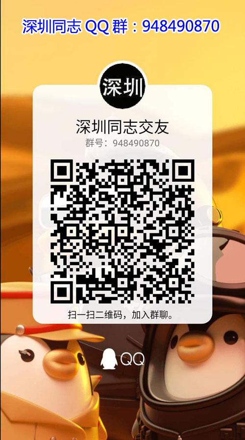 深圳同志交友QQ群,深圳同志微信群,你的精彩应有朋友喝彩!
