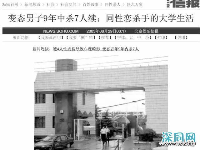大学生被同性灌醉轮奸后杀7人 有被害者生殖器被割