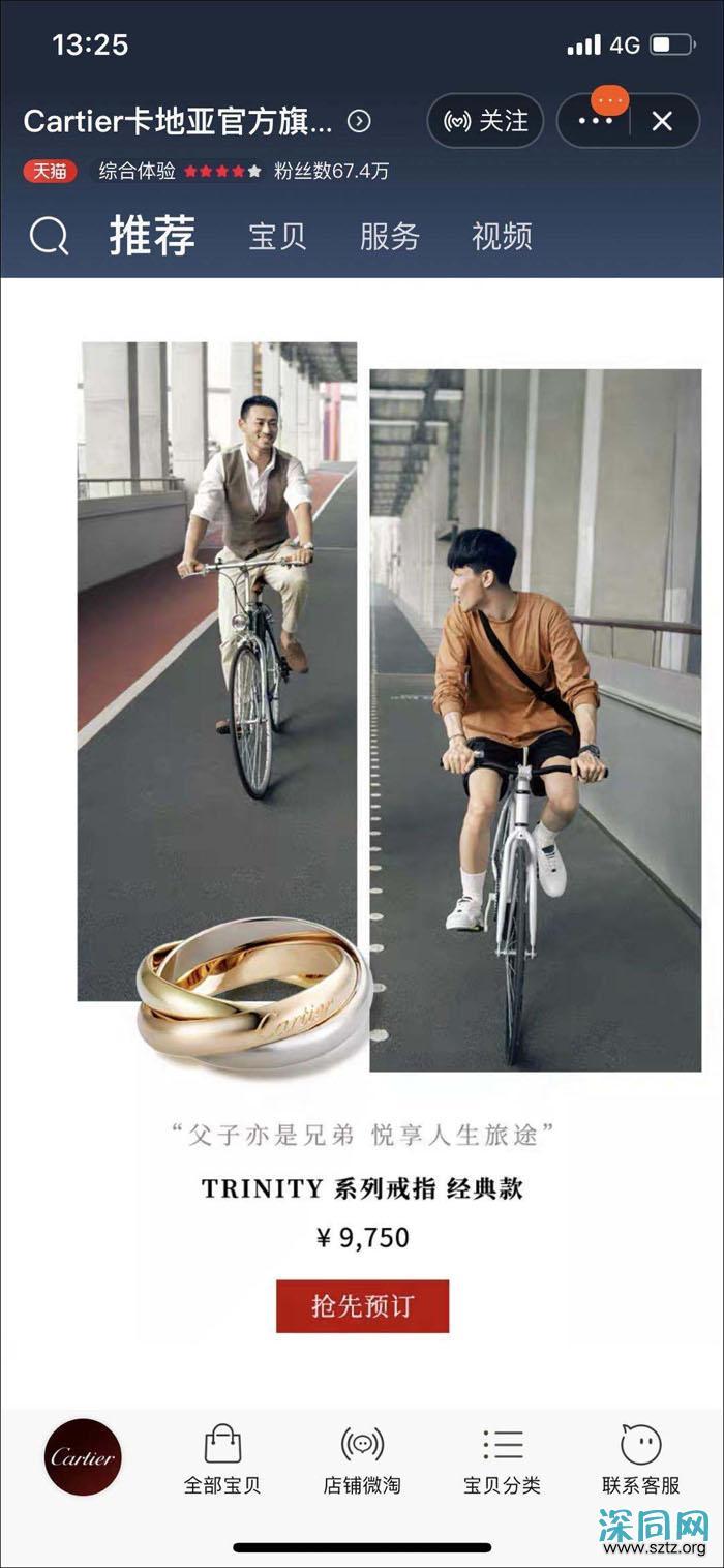 天猫Cartier七夕对戒广告男男组合是父子? 网民:感觉是支持LGBT
